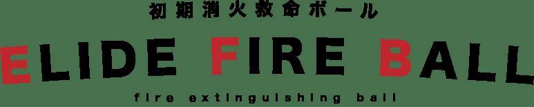 初期消火救命ボール ELIDE FIRE BALL fire extinguishing ball
